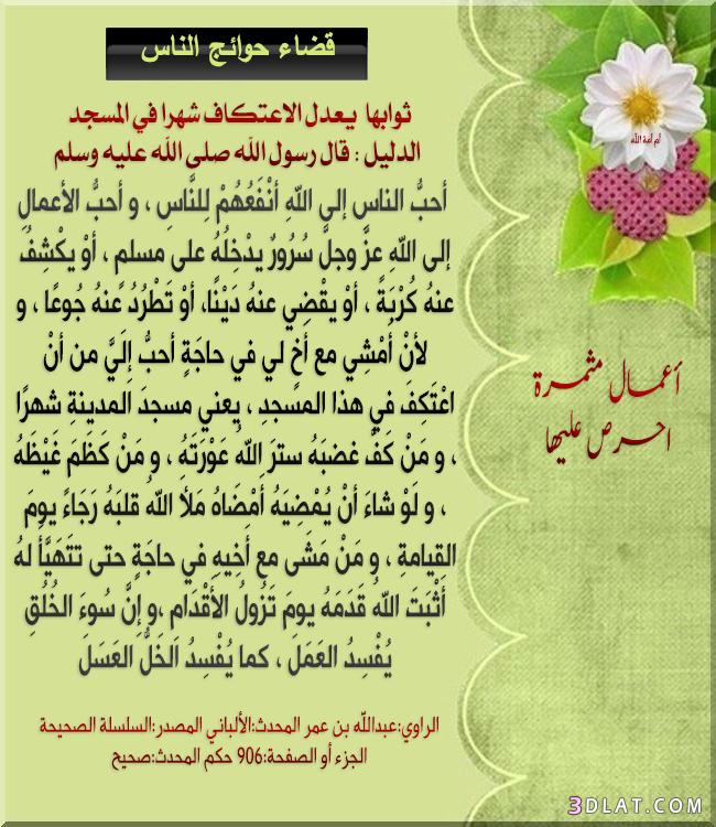 تصميمي اسلامية منوعة،صور اسلامية للفيس اسلامية do.php?img=1129626
