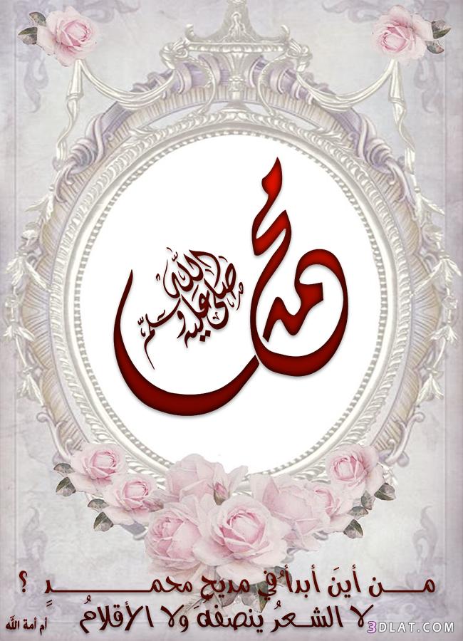 تصميمي اسلامية منوعة،صور اسلامية للفيس اسلامية do.php?img=1129649