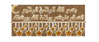 مسابقة رمضان للقران الكريم