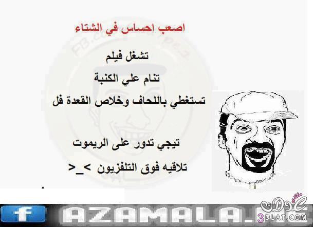 نكت منوعة بالصـــــــــور جاسمين77