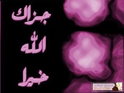 ردود جميلة للرد المواضيع الاسلامية ردود 12887426312.jpg
