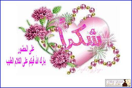 ردود جميلة للرد المواضيع الاسلامية ردود 12887426314.jpg