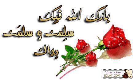 ردود جميلة للرد المواضيع الاسلامية ردود 12887426316.jpg