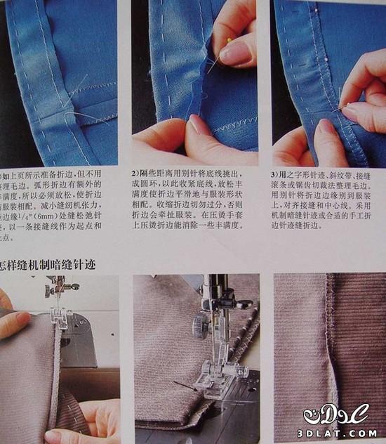 طريقة تشطيب نهايات او ذيل الملابس