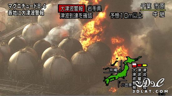 فيديو زلزال تسونامي اليابان 2011 + صور 12999354223.jpg