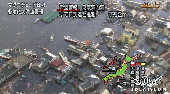 فيديو زلزال تسونامي اليابان 2011 + صور 12999354237.jpg