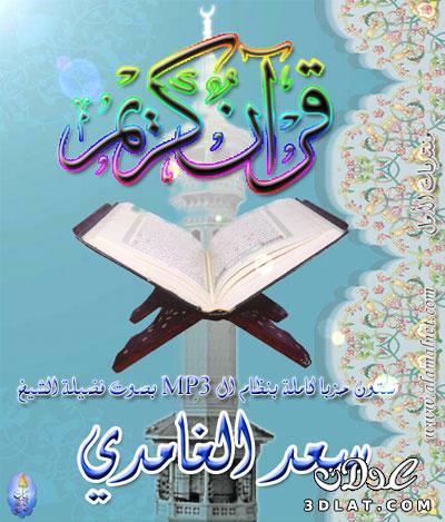 تحميل القرآن الكريم مجانا mp3 بصوت سعد الغامدي