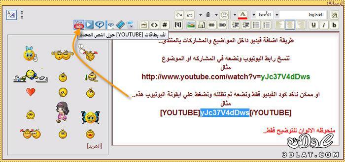 كيفية اضافة فيديو اليوتيوب داخل المنتدى 13091047401.jpg