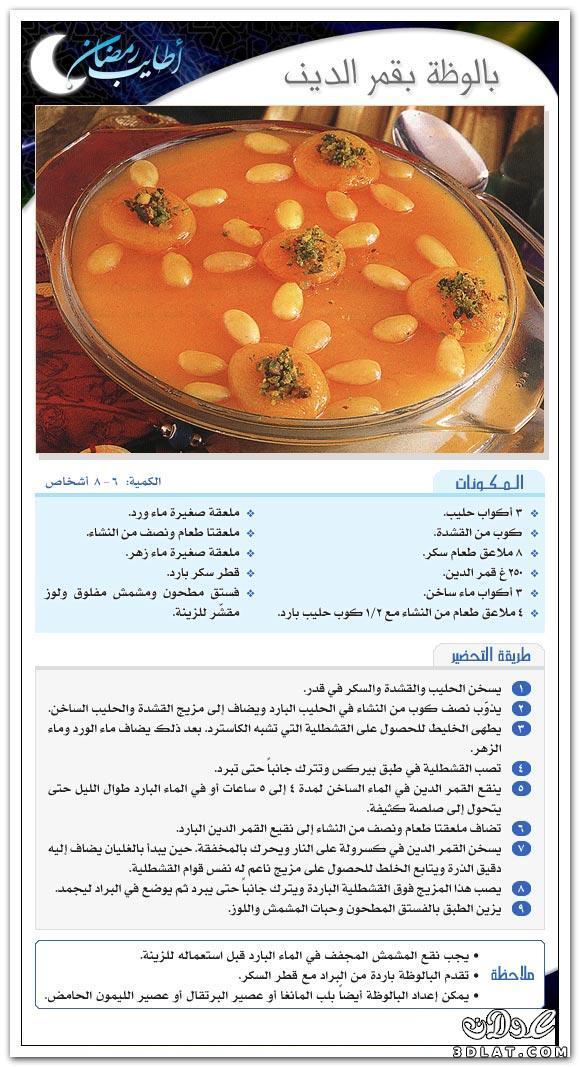 أحلى حلويات رمضانية وطرق عملها