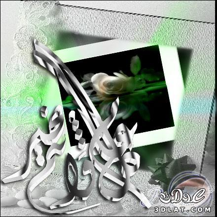 صور لعيد الفطر المبارك