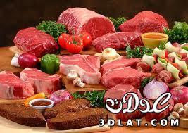 اللحوم 13154629871.jpeg