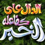دعاء يحمي من موت الفجئه وضمه القبر,,,