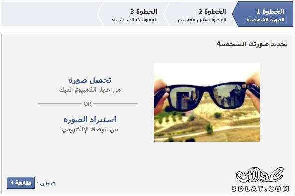 شرح كيفية عمل صفحة على الفيس بوك 2014-2014 بسهولة