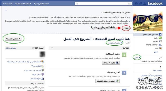 شرح كيفية عمل صفحة على الفيس بوك 2016-2016 بسهولة