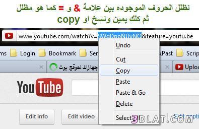 شرح كيفية رفع فيديو على اليوتيوب الجديد + اضافة الرابط في المنتديات