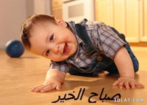 صباح الخير اطفال - بطاقات صباح الخير اطفال 13256389511.jpg
