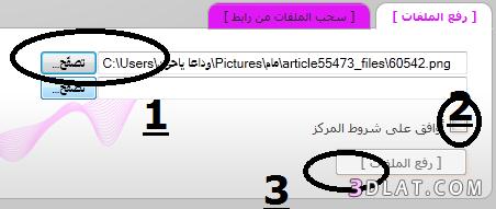 كيفيه موضوع المنتديات وعمل التصويت اضافه 13266934382.png