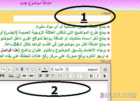 كيفيه موضوع المنتديات وعمل التصويت اضافه 13266956411.png