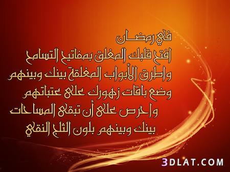 رمضان مبارك للجميييييع 13402075351