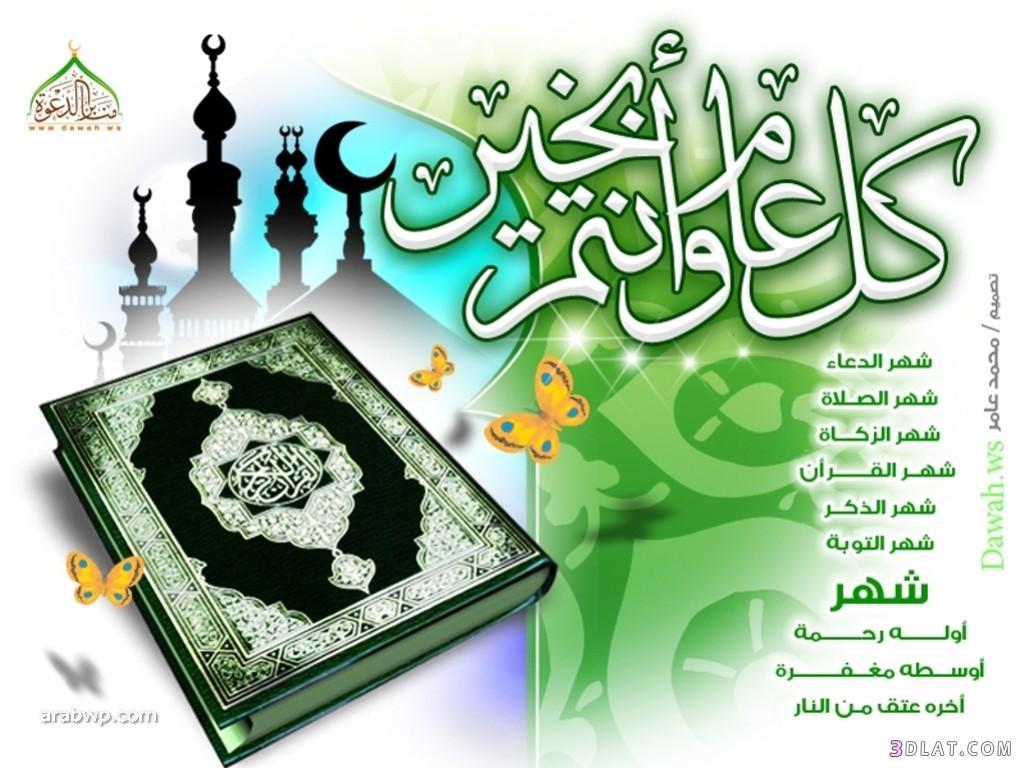 رمضان مبارك للجميييييع 13402078221
