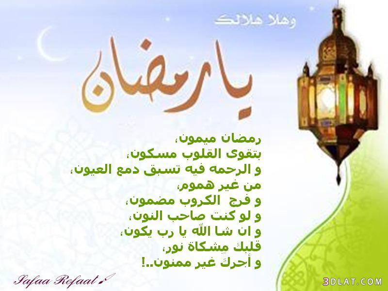 رمضان مبارك للجميييييع 13402079221