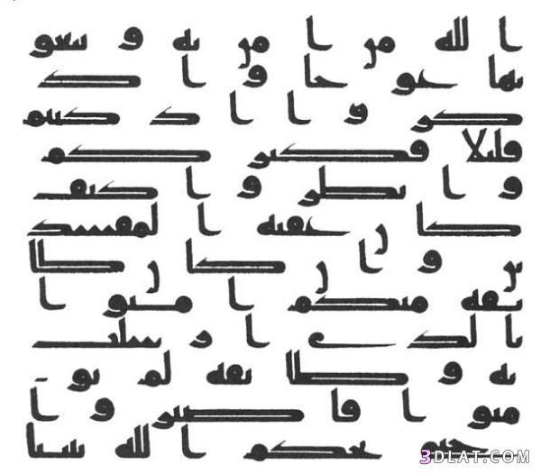 هاته جميع الحروف بالخط الكوفي الهندسي يقدم للسنة الأولى يرسم على ورق مقوى  بالمربعات،.وفي السنوات الأخرى يكتب كلمات ثم جمل
