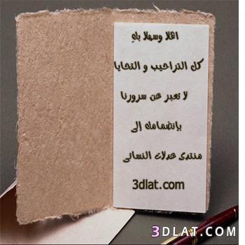 عبارات ترحيبية بالضيوف عبارات ترحيب بالضيوف قصيره