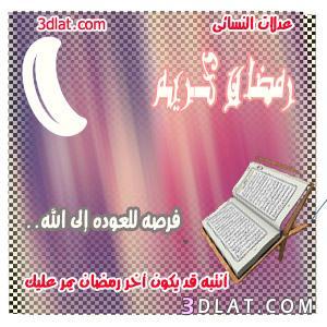 بطاقات رمضانيه ,بطاقات دعويه رمضان ,بطاقات 13417687231.jpg