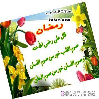 بطاقات رمضانيه ,بطاقات دعويه رمضان ,بطاقات 134176872310.jpg