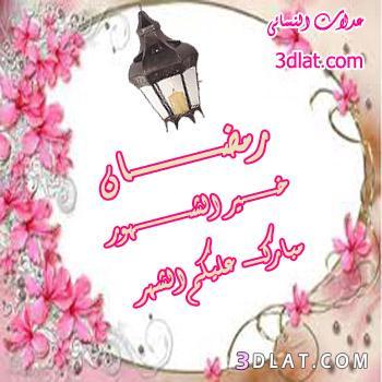 بطاقات رمضانيه ,بطاقات دعويه رمضان ,بطاقات 134176872312.jpg