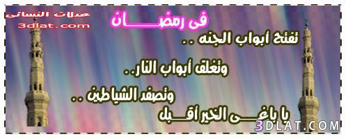 بطاقات رمضانيه ,بطاقات دعويه رمضان ,بطاقات 13417687232.jpg