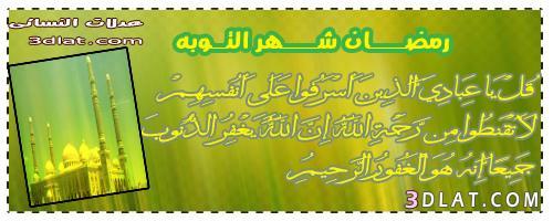 بطاقات رمضانيه ,بطاقات دعويه رمضان ,بطاقات 13417687233.jpg