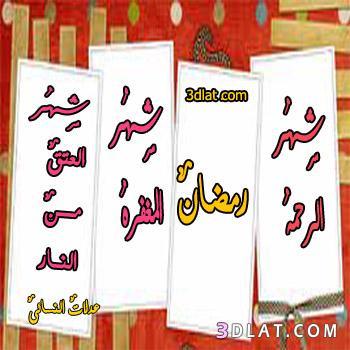 بطاقات رمضانيه ,بطاقات دعويه رمضان ,بطاقات 13417687238.jpg