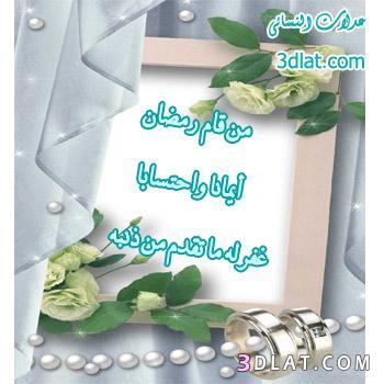 بطاقات رمضانيه ,بطاقات دعويه رمضان ,بطاقات 134176872413.jpg