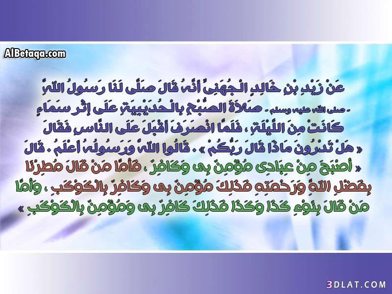 الاذكار للتذكار احاديث عن رَسول الله صلي الله صلي الله عليه وسلم - صفحة 5 13423434615