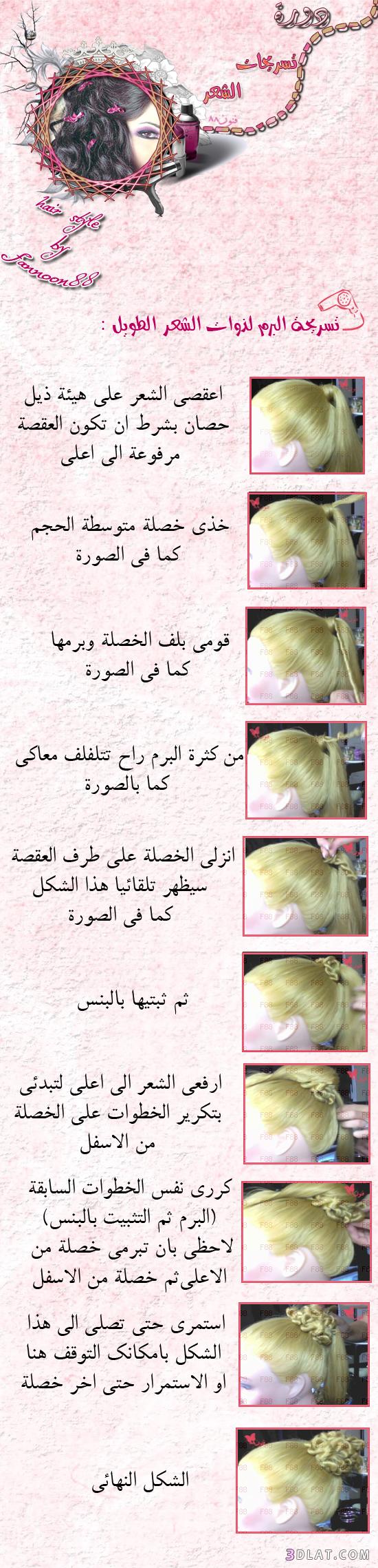 تسريحة البرم لذوات الشعر الطويل