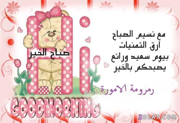 مجموعه صور صباح الخير ومساء الخير جمعتها لعيونكم