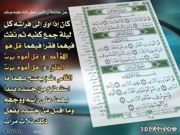 رد: صور ادعية وايات قرانية - صور اسلامية