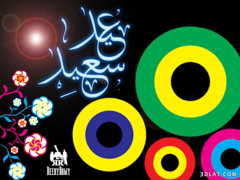 صور عيد الفطر المبارك والاضحى السعيد 2017 احلى صور للعيد السعيد 1438 جديده 13446271562.jpg