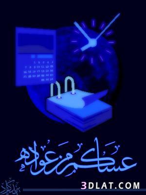 صور عيد الفطر المبارك والاضحى السعيد 2017 احلى صور للعيد السعيد 1438 جديده 13446271565.jpg
