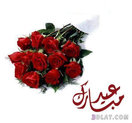 13448970263 رسائل العيد 2013 , اجمل رسائل تهنئة بالعيد قصيرة , مسجات العيد حلوة 2013