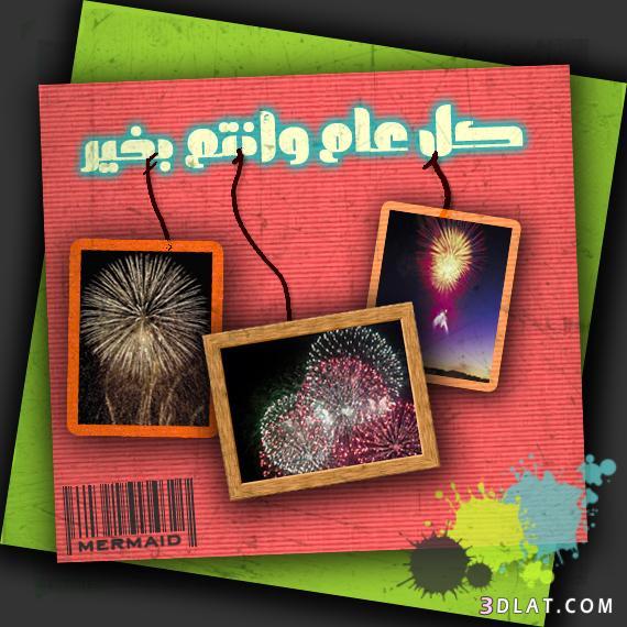 الفطر السعيد جديدة 2019 احلى الفطر 13448970264.jpg