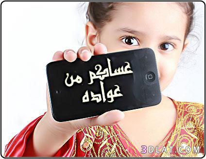 صوووووووووووور للعيد (عيد مبارك) 134528708710