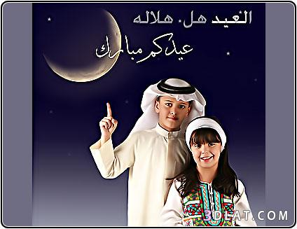 صوووووووووووور للعيد (عيد مبارك) 134528708711
