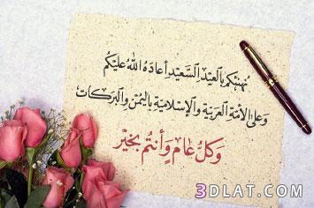 صوووووووووووور للعيد (عيد مبارك) 134528708713