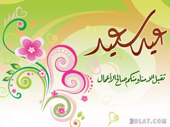 عيدكم مبارك 134528708714
