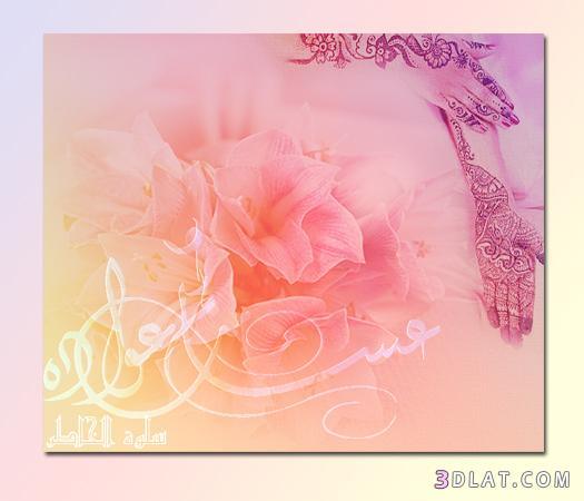 صوووووووووووور للعيد (عيد مبارك) 134528708715
