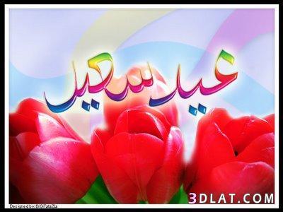 صوووووووووووور للعيد (عيد مبارك) 134528708716