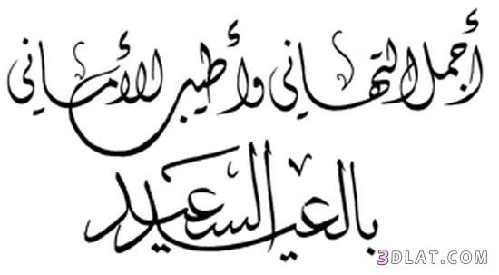 صوووووووووووور للعيد (عيد مبارك) 13452870877