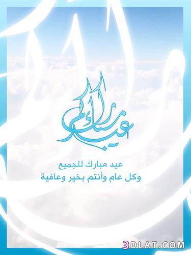 صوووووووووووور للعيد (عيد مبارك) 13452870878